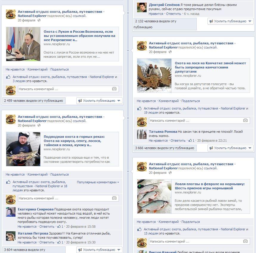 Продвижение в социальных сетях на рынке Охота - Рыбалка - Отдых - Путешествия - Туризм - Аутфит