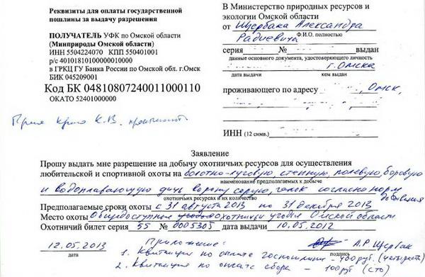 реквизиты бланк на оружие москва - фото 7