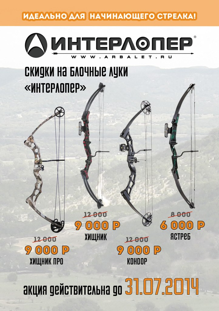 TEN POINT Охотничьи арбалеты ТенПойнт