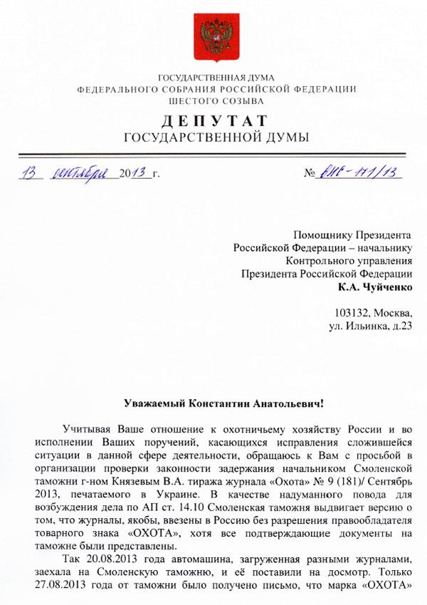 Журнал ОХОТА Кузенкова - депутатский запрос Валуева