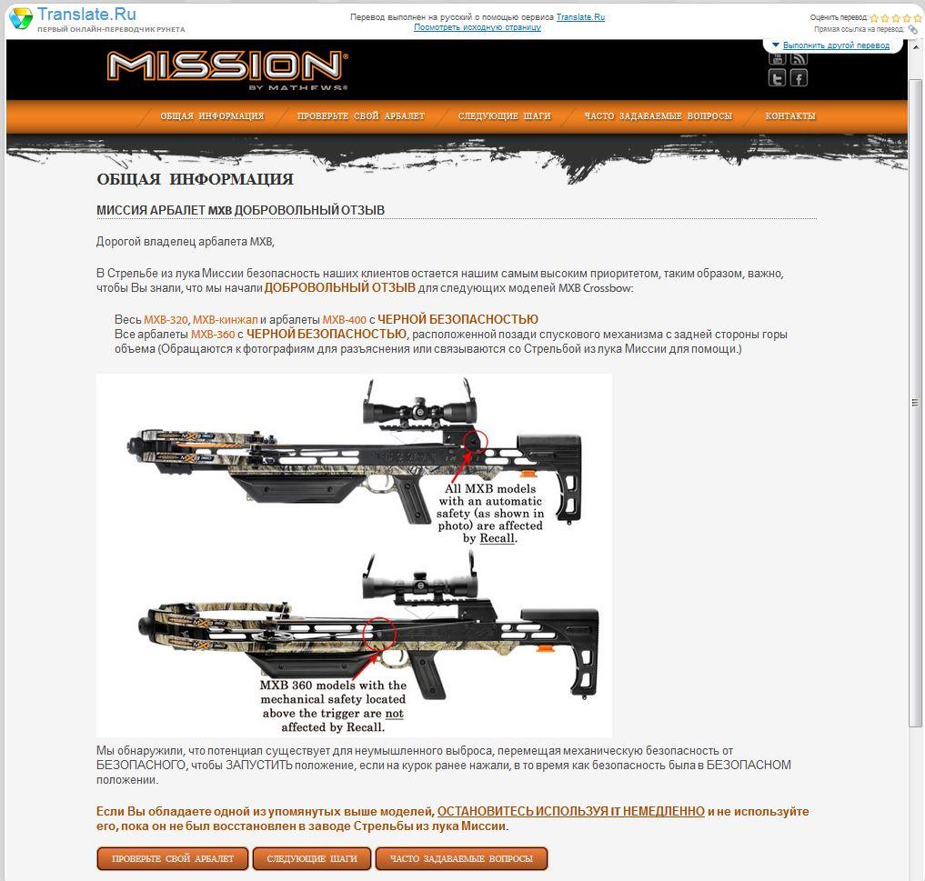 купить арбалет mission archery, отзывы арбалет mission archery MXB, арбалеты mission archery MXB-320, арбалет mission archery MXB-360, crossbow mission archery MXB-400, арбалеты mission archery MXB-Blade, арбалеты Мишн Арчери МХВ, мишн арчери арбалеты отзывы, интернет-магазин  замена арбалетов Мишн Арчери, возврат арбалетов Mission Archery, Mission MXB Crossbow Voluntary Recall
