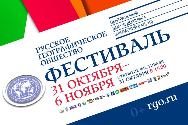 Программа Первого Фестиваля Русского географического общества 31 октября - 6 ноября 2014 года Центральный дом художника