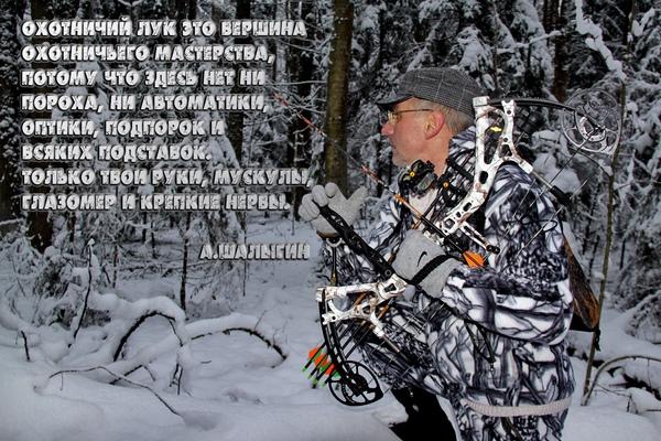 Купить блочный лук, купить охотничий блочный лук, купить лук для охоты, купить охотничий блочный лук, охота с луком, стрельба из лука