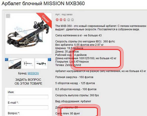 Арбалеты MISSION ARCHERY MXB-360 by MATHEWS